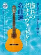 憧れのボサノヴァ・ギター名曲選 弾き語り&ソロで楽しむ!参考演奏CD付