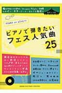 ピアノで弾きたいフェス人気曲25 PIANO on LIVE!!! ピアノソロ