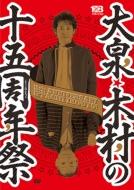 大泉・木村の十五周年祭 1×8いこうよ!15周年記念盤