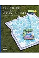 キャシー中島×洋輔 ボンジュール!キルト パリ色のおしゃれなバッグと小物