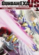 Gundam Exa Vs 3 カドカワコミックスaエース
