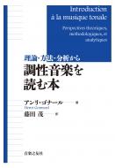 理論・方法・分析から調性音楽を読む本