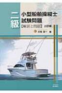 二級小型船舶操縦士試験問題 解説と問題