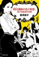 鱈目講師の恋と呪殺。 桜子准教授の考察 集英社文庫