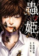 蟲姫 2 ホーム社書籍扱コミックス