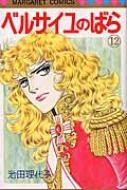 ベルサイユのばら 12 マーガレットコミックス