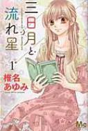 三日月と流れ星 1 マーガレットコミックス