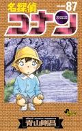 名探偵コナン 87 少年サンデーコミックス