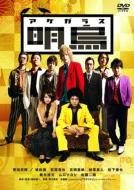 明烏 DVD