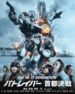 THE NEXT GENERATION-パトレイバー-首都決戦
