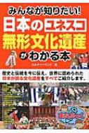 みんなが知りたい!日本の「ユネスコ無形文化遺産」がわかる本 まなぶっく