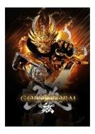 【TVシリーズ】牙狼<GARO>-GOLD STORM-翔 Blu-ray BOX 2