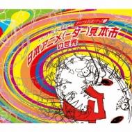 ドワンゴ/スタジオカラー オリジナルBGM シリーズ2 「日本アニメ(ーター)見本市の世界」