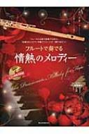 フルートで奏でる情熱のメロディー ピアノ伴奏譜&ピアノ伴奏CD付
