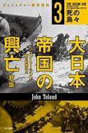 大日本帝国の興亡 3 死の島々 ハヤカワ・ノンフィクション文庫