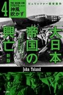 大日本帝国の興亡 4 神風吹かず ハヤカワ・ノンフィクション文庫