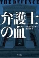 弁護士の血 ハヤカワ・ミステリ文庫