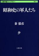 昭和史の軍人たち 文春学藝ライブラリー