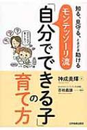 HMV&BOOKS online神成美輝/モンテッソーリ流「自分でできる子」の育て方