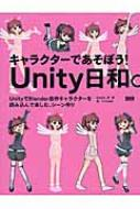 キャラクターであそぼう!Unity日和。 UnityでBlender自作キャラクターを読み込んで楽しむ、シーン作り