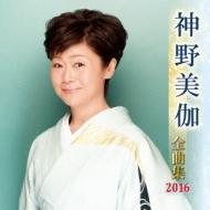 神野美伽 全曲集 2016