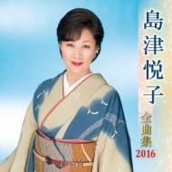 島津悦子 全曲集 2016