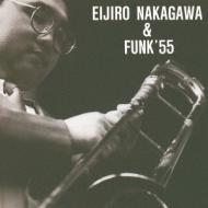 中川英二郎 & Funk'55