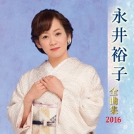永井裕子 全曲集 2016