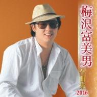 梅沢富美男 全曲集 2016