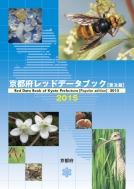 京都府レッドデータブック 2015