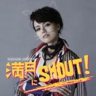 満月にSHOUT! (+DVD)