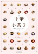 中華小菓子 身体がよろこぶ小さくてかわいい甘味の楽しみ