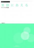 富澤裕セレクション笑顔にあえる オリジナル作品集
