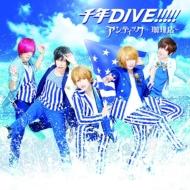 千年DIVE!!!!! 【通常盤A】