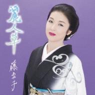 HMV&BOOKS online藤あや子/麗人草 (お得盤)(Ltd)