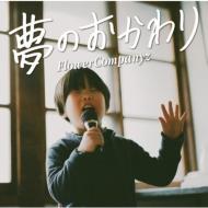 夢のおかわり (+DVD)【初回生産限定盤】