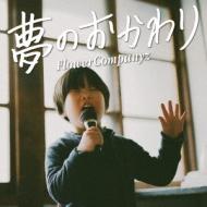 Yume No Okawari