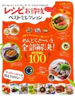 ローチケHMVMagazine (Book)/レシピお得技ベストセレクション お得技シリーズ042 晋遊舎ムック