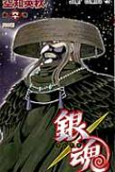 銀魂 -ぎんたま-60 ジャンプコミックス