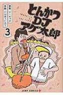 とんかつDJアゲ太郎 3 ジャンプコミックス