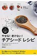 やせる!老けない!チアシードレシピ 1日1スプーンきれいな人の新習慣 Ladybird小学館実用シリーズ