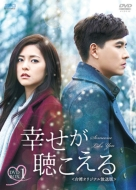 幸せが聴こえる 台湾オリジナル放送版 DVD-BOX1