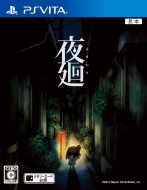 Game Soft (PlayStation Vita)/夜廻