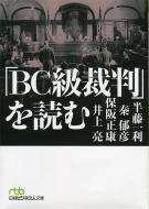 「BC級裁判」を読む 日経ビジネス人文庫