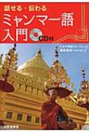 話せる・伝わるミャンマー語入門 CD付