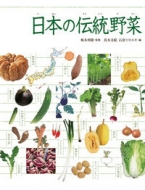日本の伝統野菜 調べる学習百科