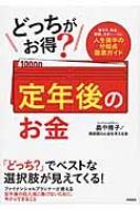 HMV&BOOKS online畠中雅子/どっちがお得?定年後のお金