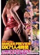 ダンサープレビューDX71人4時間 プロ顔負けナイスボディな女たちのダンスバトルが永久保存版で発売しちゃいます。