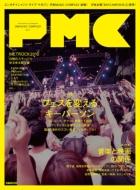 ぴあmusic Complex Vol.1 ぴあムック