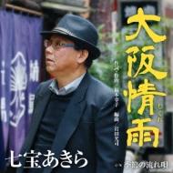 大阪情雨 c/w 季節の流れ唄